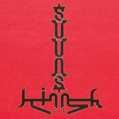 Suuns and Jerusalem In My Heart - Suuns and Jerusalem in My Heart (vinyl) - image 1 of 1